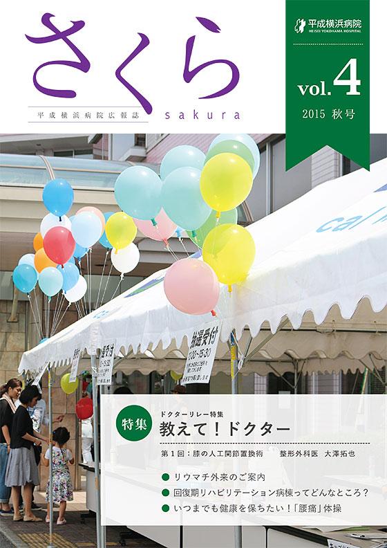 さくら Vol.4