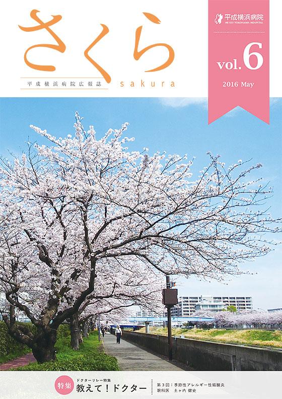 さくら Vol.6