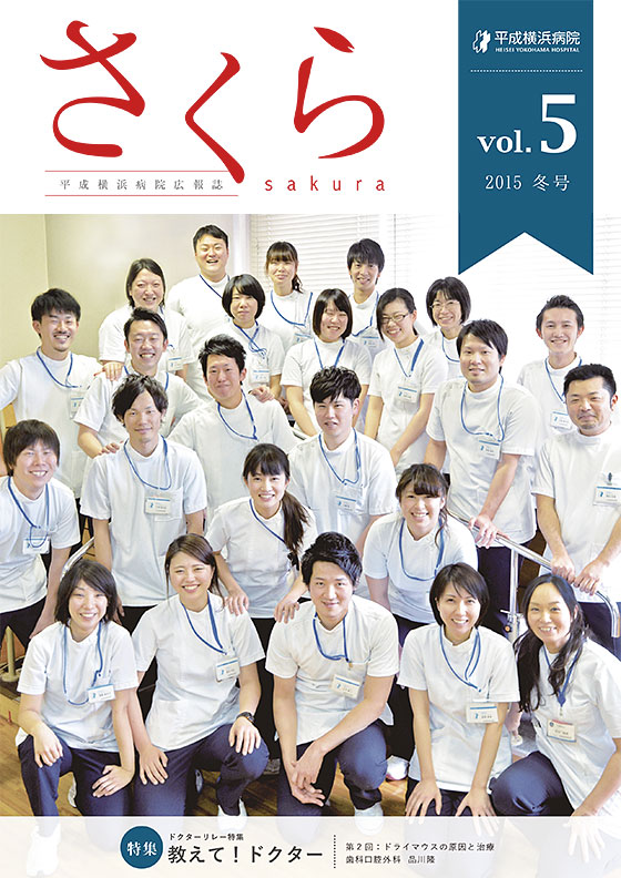 さくら Vol.5