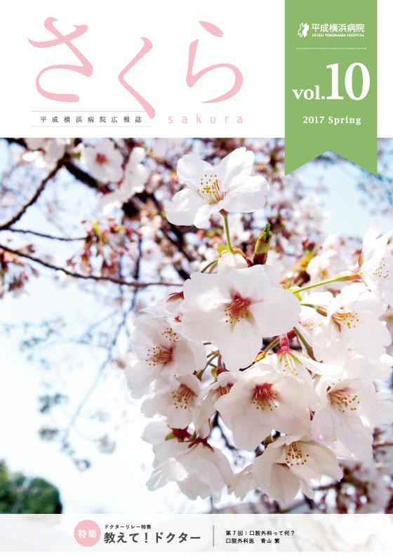 さくら Vol.10