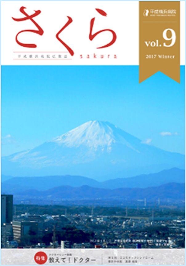 さくら Vol.9