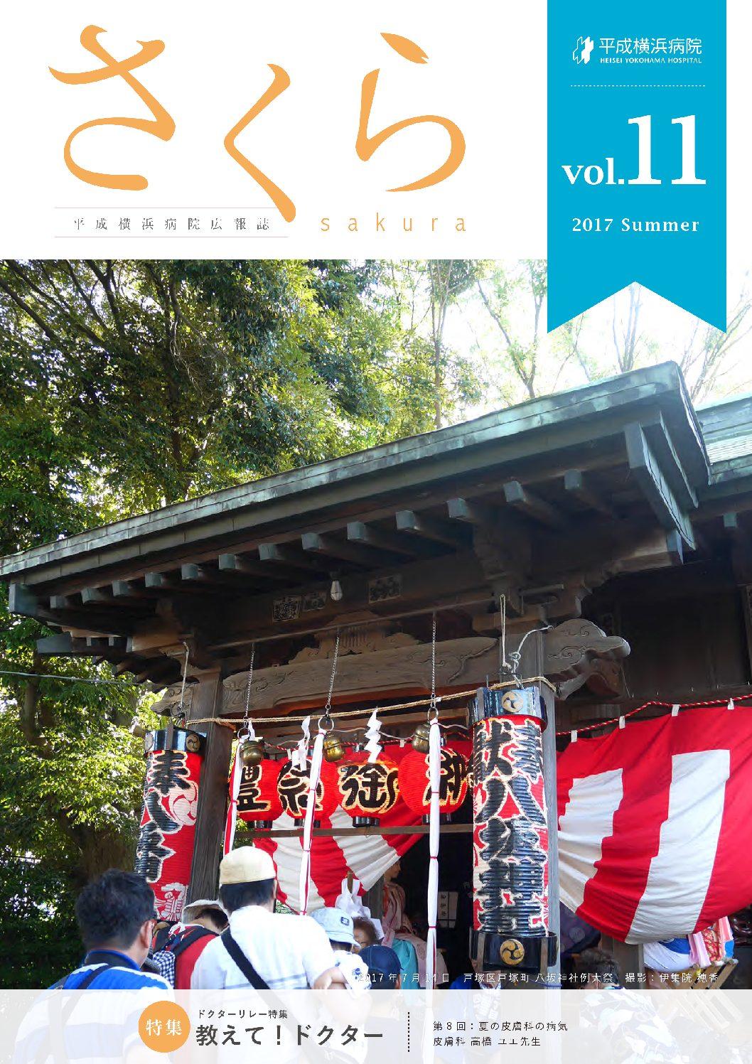 さくら Vol.11