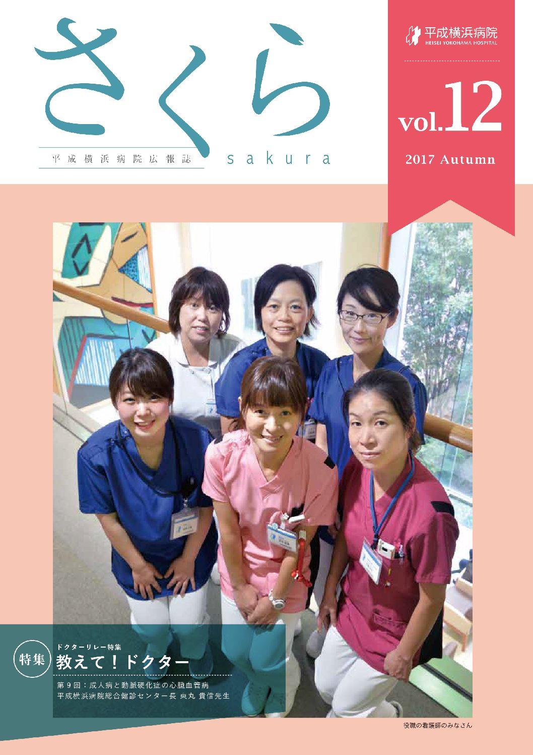 さくら Vol.12