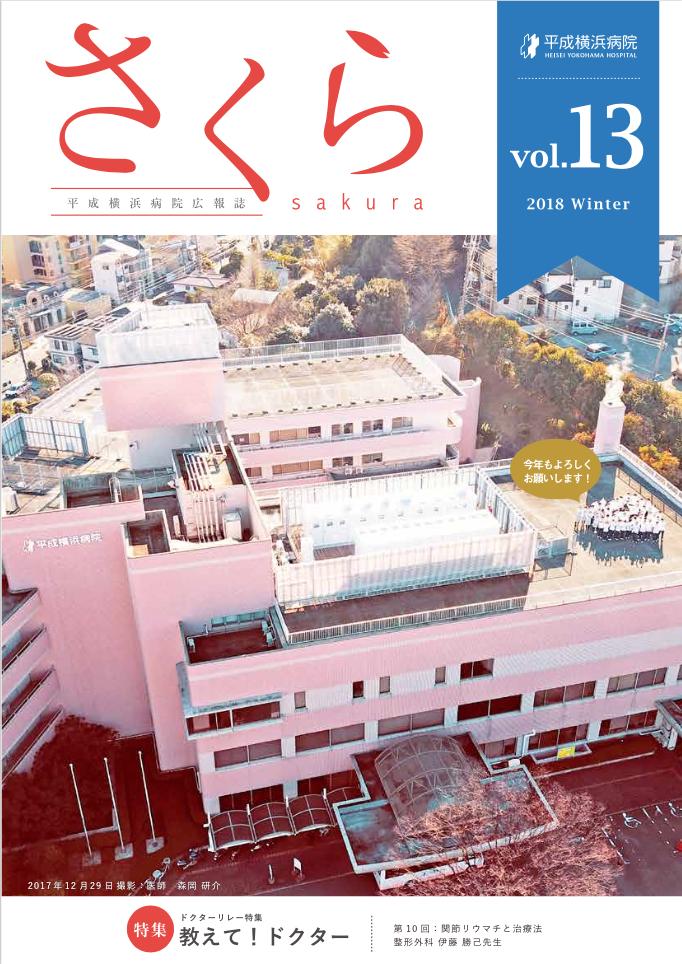 さくら Vol.13