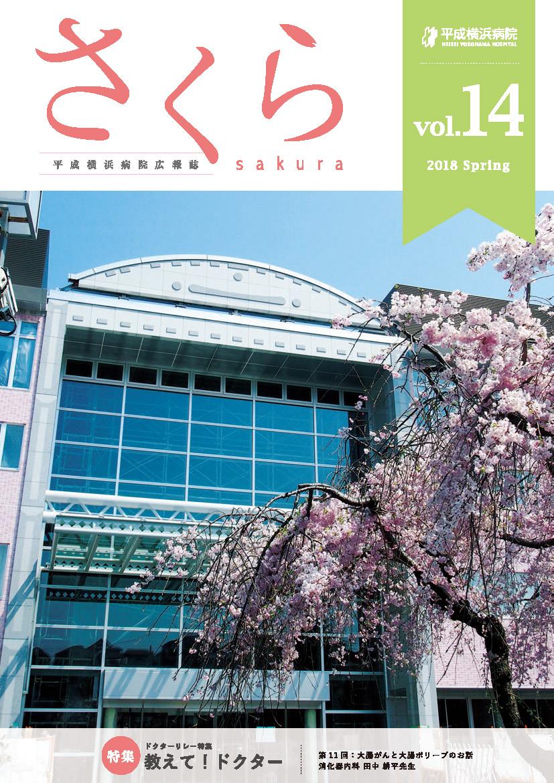さくら Vol.14