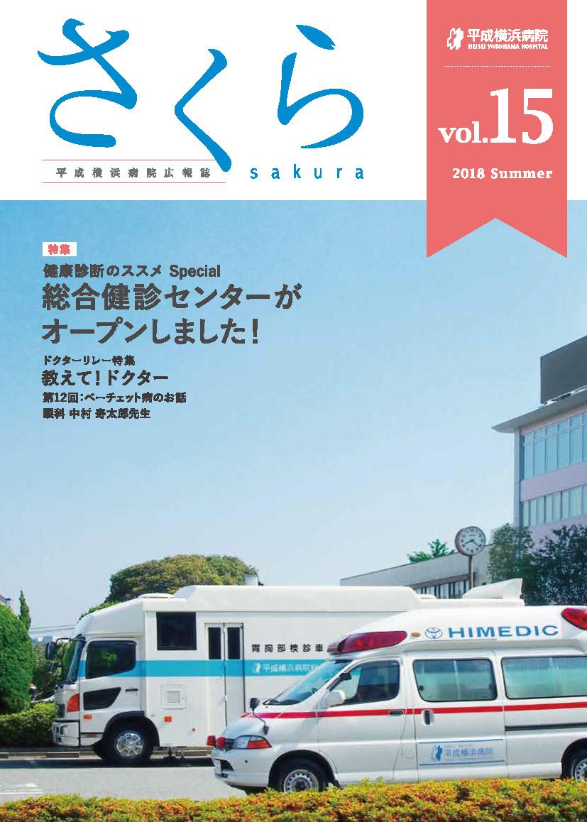 さくら vol.15