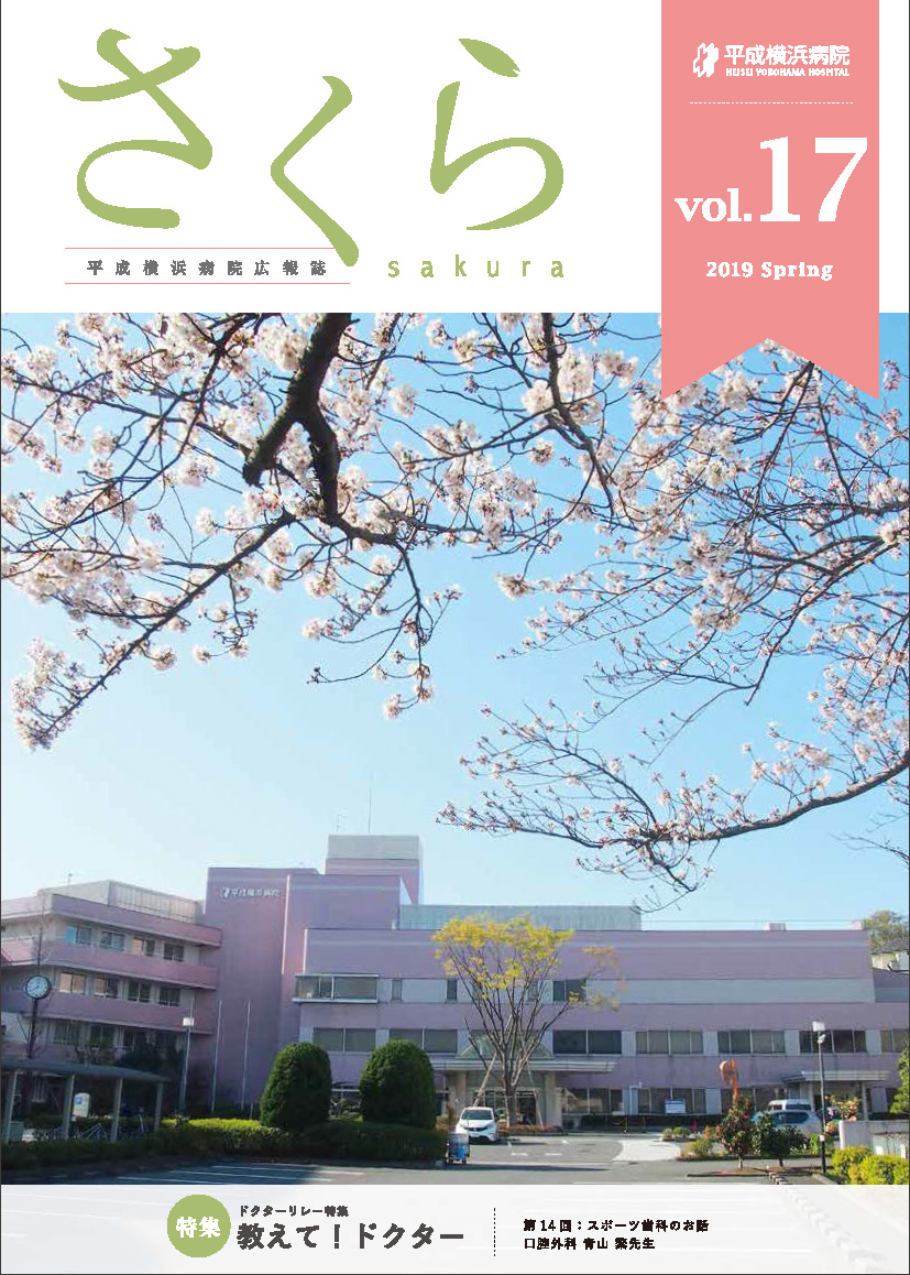 さくら vol.17