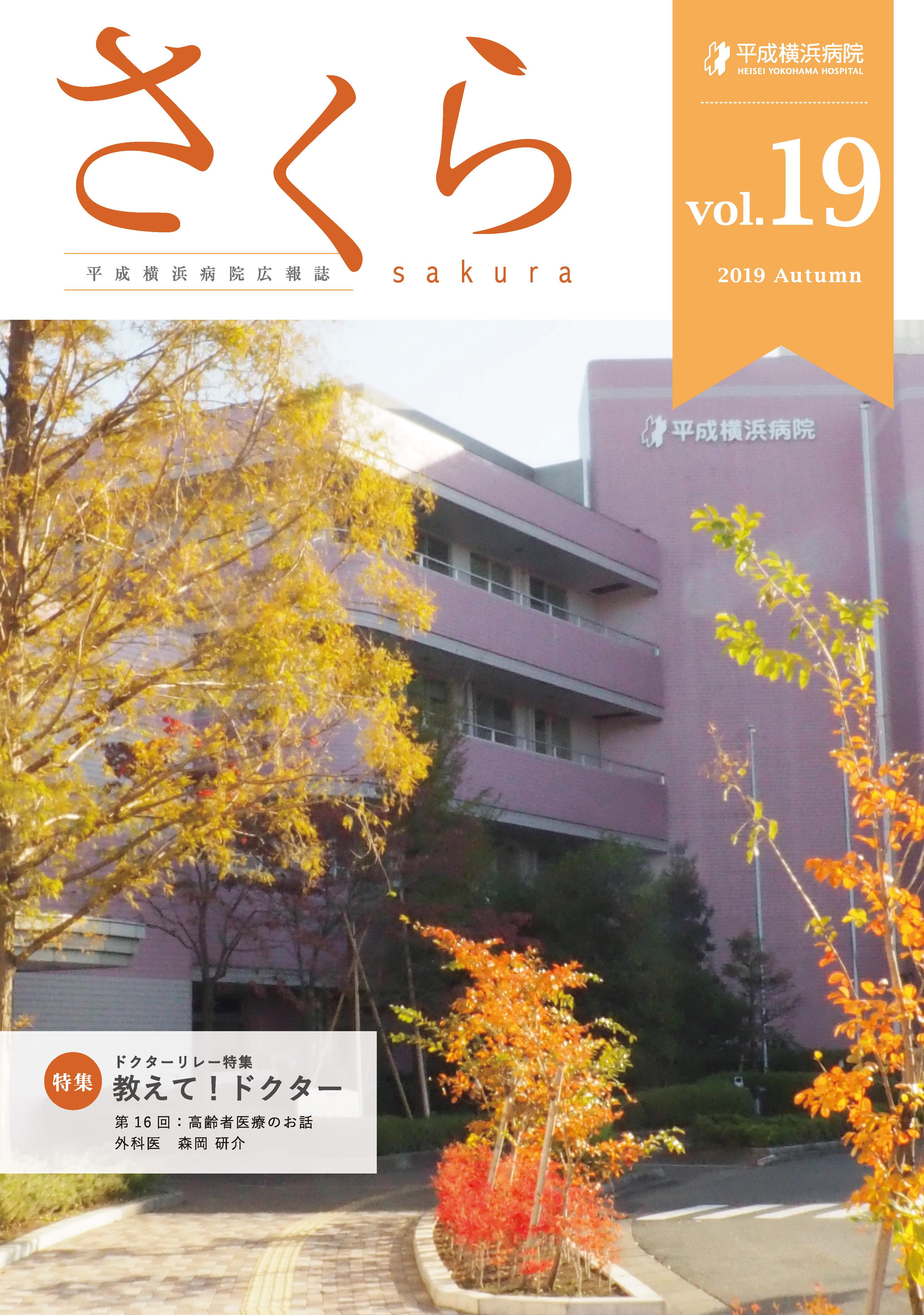 さくら vol.19