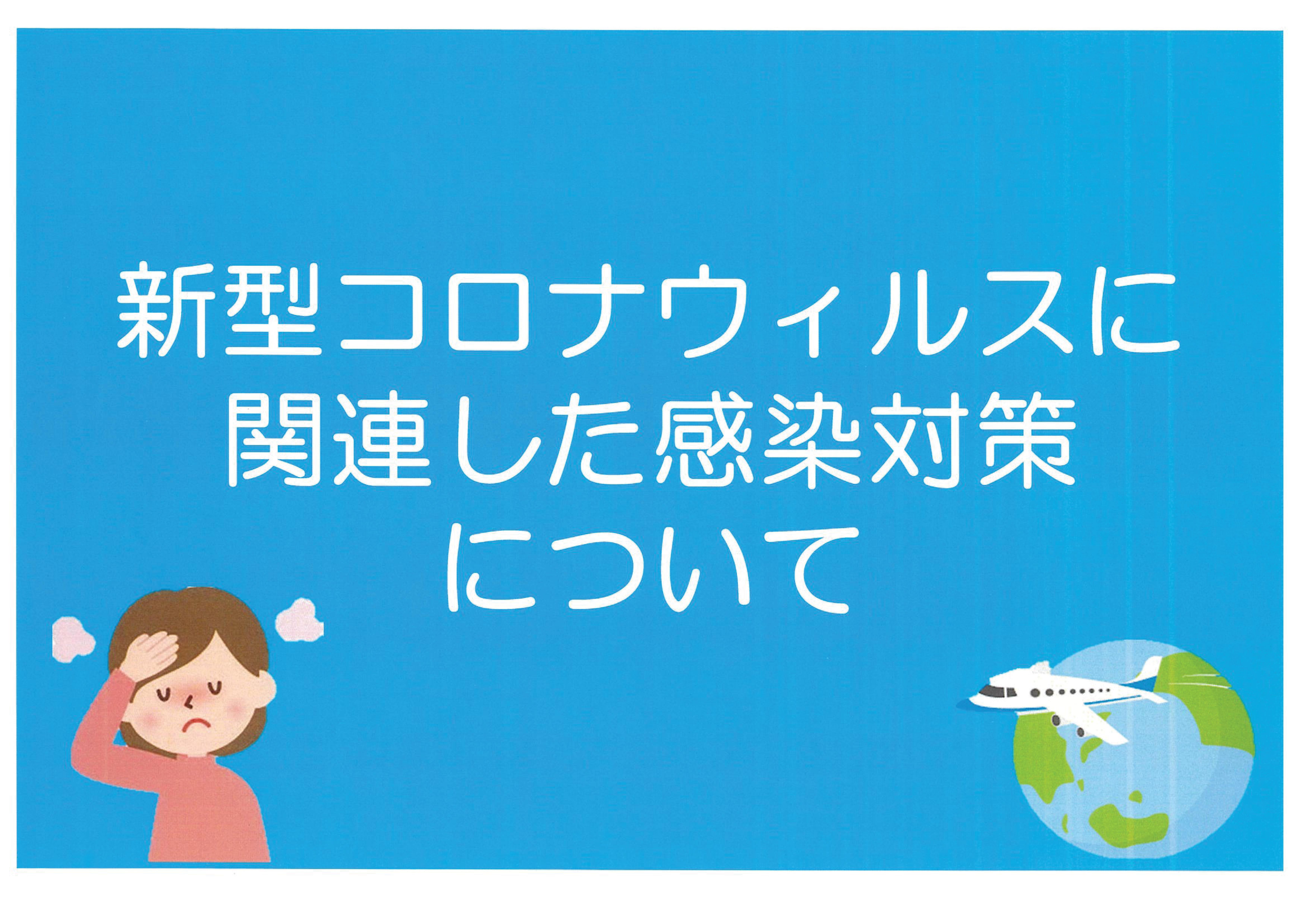 コロナ 感染 者 戸塚 数 区