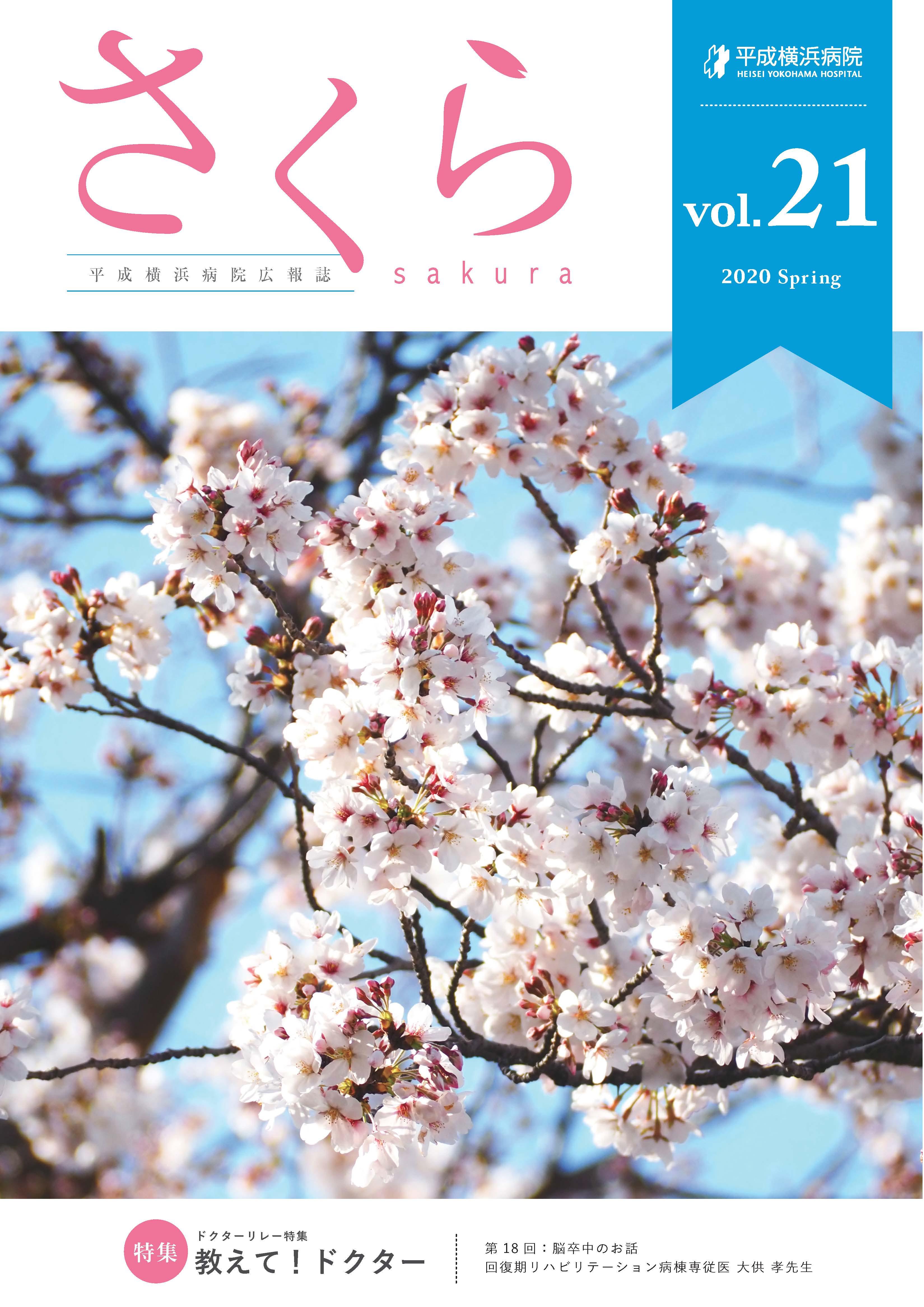 さくら vol.21