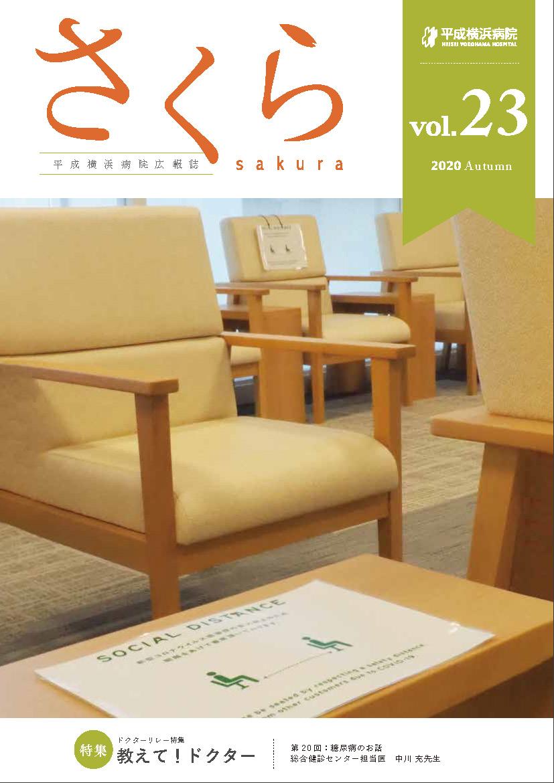 さくら vol.23